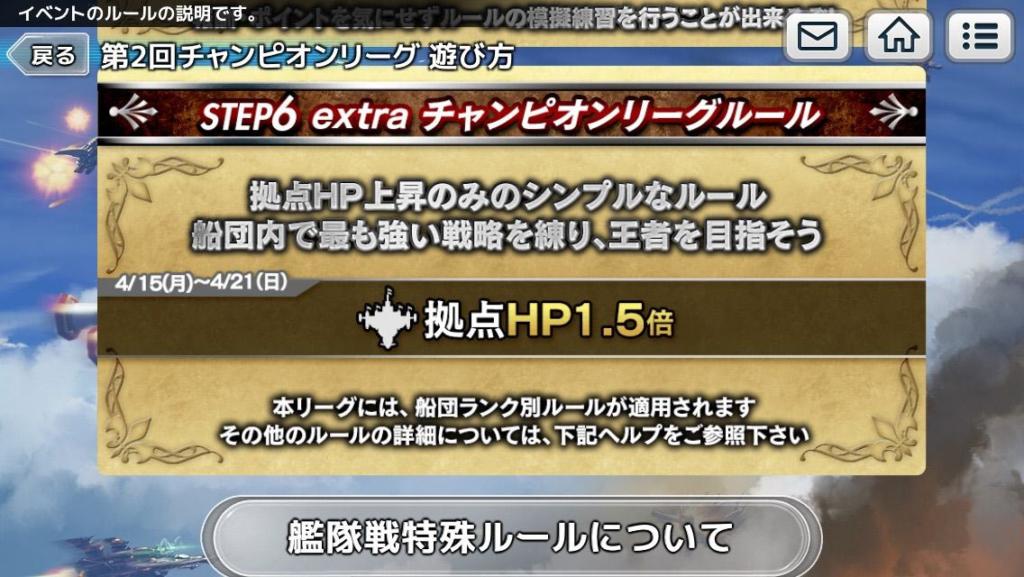 拠点HP1.5倍