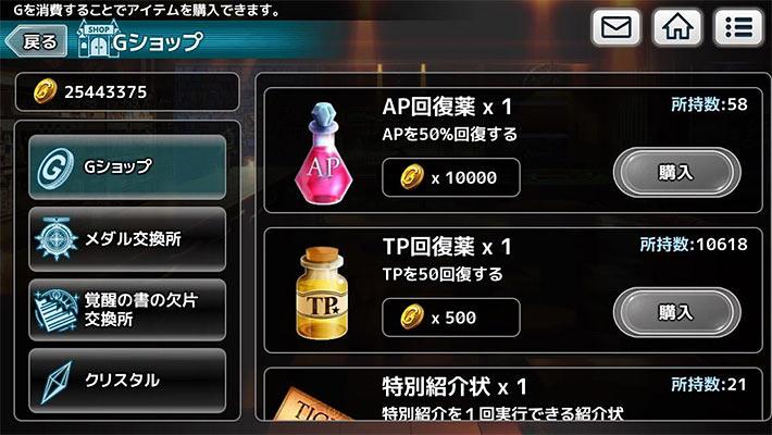 AP回復薬は10000G