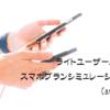 ライトユーザー向けスマホプランシミュレーション(au編)
