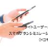 ライトユーザー向けスマホプランシミュレーション(ドコモ編)