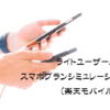 ライトユーザー向けスマホプランシミュレーション(楽天モバイル編)