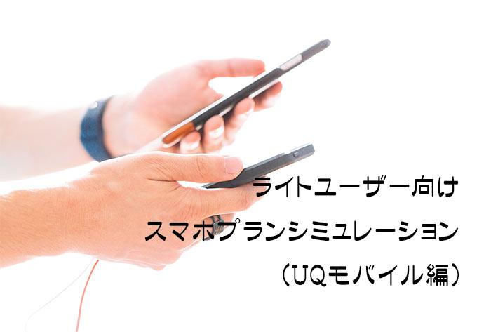 ライトユーザー向けスマホプランシミュレーション(UQモバイル編)