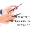 ライトユーザー向けスマホプランシミュレーション(ワイモバイル編)