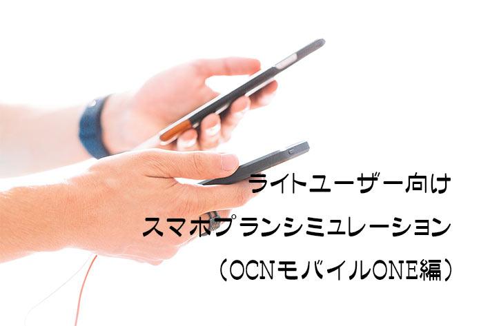 ライトユーザー向けスマホプランシミュレーション(OCNモバイルONE編)