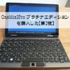 OneMix3Pro プラチナエディションを購入した【第2夜】