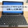 新しいPC「OneMix3Pro プラチナエディション」を購入、使ってみた感想【4日目・家の作