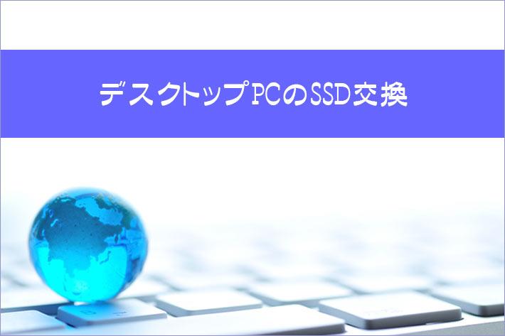 デスクトップPCのSSD交換