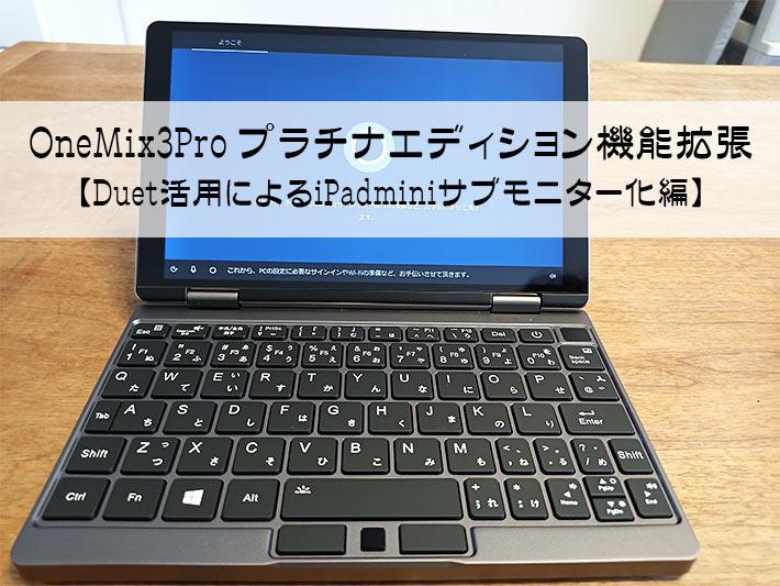 OneMix3Proプラチナエディション機能拡張【Duet活用によるサブモニター化編】