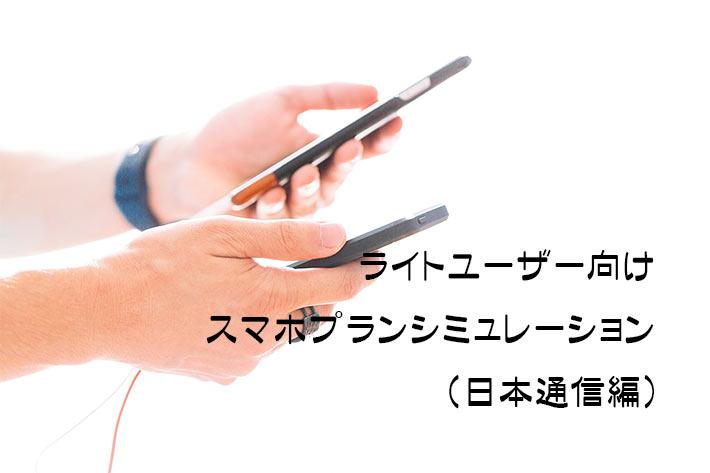 ライトユーザー向けスマホプランシミュレーション(日本通信編)