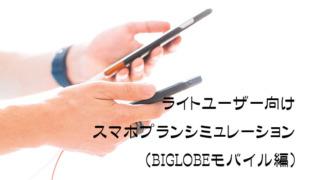 ライトユーザー向けスマホプランシミュレーション(BIGLOBEモバイル編)