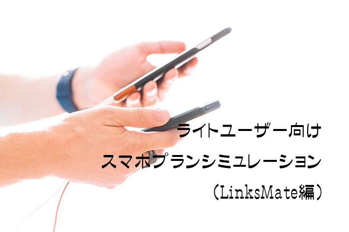 ライトユーザー向けスマホプランシミュレーション(LinksMate編)