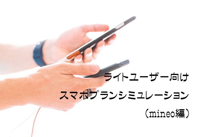 ライトユーザー向けスマホプランシミュレーション(mineo編)