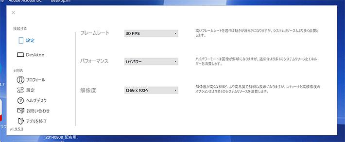 Windows版Duet Display設定画面